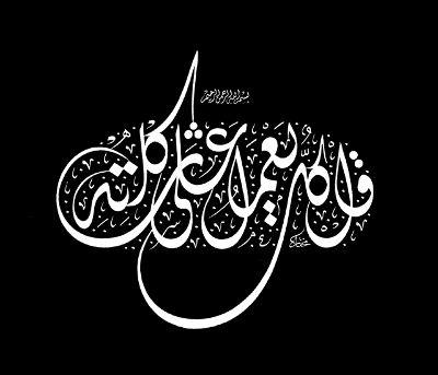 Mokhtar El Babas  - Ya3malu - Arabic Calligraphy