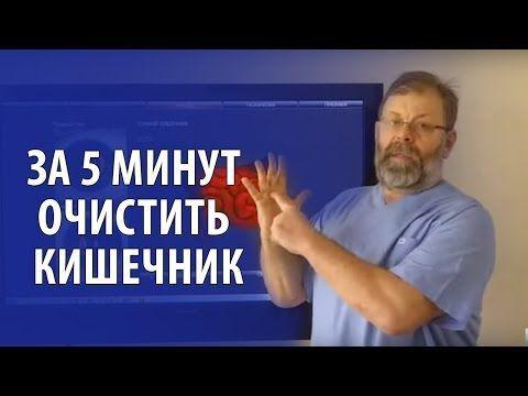 Очистка кишечника Как помочь себе при вздутии кишечника за 5 минут - YouTube