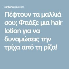 Πέφτουν τα μαλλιά σου; Φτιάξε μια hair lotion για να δυναμώσεις την τρίχα από τη ρίζα!