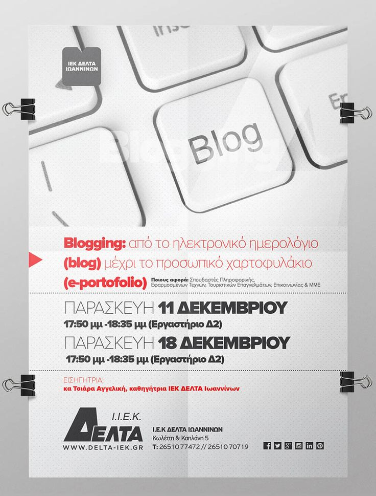 Aπό το Blog στο E-Portfolio