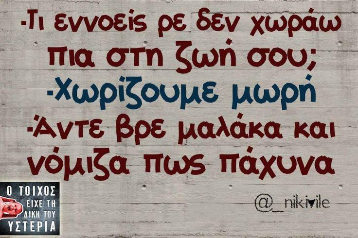 """-Τι εννοείς ρε δεν χωράω πια στη ζωή σου; - Ο τοίχος είχε τη δική του υστερία – Caption: @_nikivile Κι άλλο κι άλλο: -Ζήτησέ μου το φεγγάρι… -Μωρό μου τι φοράς; Σ"""" αγαπάω -Έχεις πει και καλύτερα -Μωρό μου, πες μου κάτι ανεβαστικό Γκρινιάζετε για τις σχέσεις από απόσταση Άμα ήταν να δω μιάμιση ώρα τσόντα έκανα και σχέση... #_nikivile"""