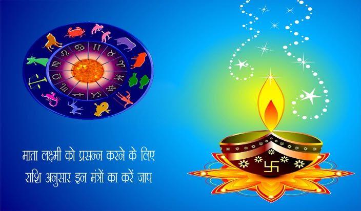 दीपावली पर सभी घरों में माता #लक्ष्मी की पूजा की जाती है। #पूजा में विशेष मंत्रों का जाप भी किया जाता है।  अगर इन #मंत्रों का जाप #राशिअनुसार किया जाए तो माता लक्ष्मी #प्रसन्न होकर व्यक्ति की सभी #मनोकामनाएं पूरी करती हैं।   #Diwali #DiwaliMantra #Vastu #Samachar