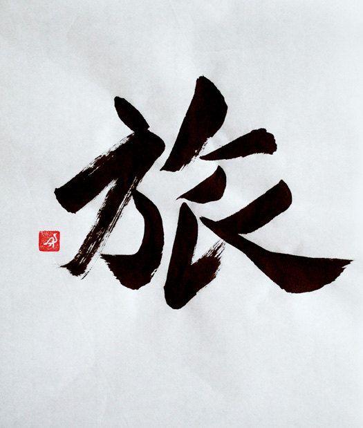 Best japanese kanji i learned images on pinterest