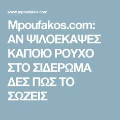 Mpoufakos.com: ΑΝ ΨΙΛΟΕΚΑΨΕΣ ΚΑΠΟΙΟ ΡΟΥΧΟ ΣΤΟ ΣΙΔΕΡΩΜΑ ΔΕΣ ΠΩΣ ΤΟ ΣΩΖΕΙΣ