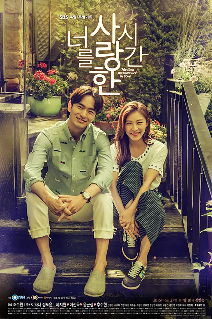 """Two More Official Posters For """"The Time We Were Not In Love""""   Couch Kimchi"""