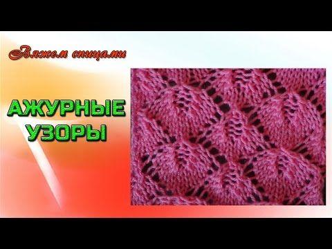 Этот красивый ажурный узор для вязания спицами из тонких ниток можно использовать для вязания кофточек, шарфов, палантинов и т.д Внешне узор похож на выпуклы...