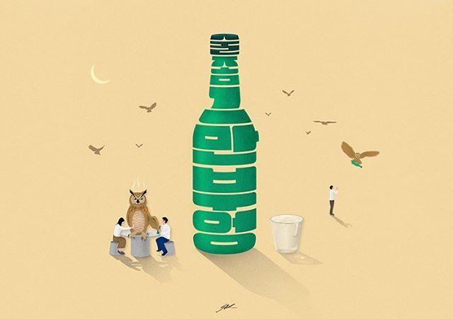 #술좀그만부엉  (보건복지부- 건강이이긴다 시리즈중, 절주합시다!) #건강생활실천캠페인#보건복지부#박지후#문자그림#건강이이긴다