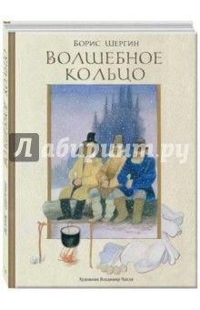 Борис Шергин - Волшебное кольцо обложка книги
