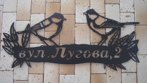 Таблички на дом, адресные таблички, табличка с адресом, уличные таблички, изготовление адресных табличек, изготовление табличек Киев, Донецк, Харьков.