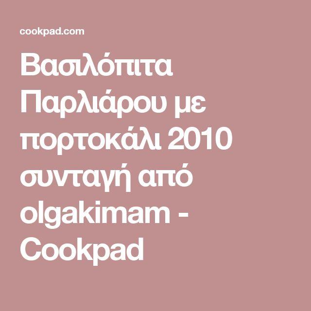 Βασιλόπιτα Παρλιάρου με πορτοκάλι 2010 συνταγή από olgakimam - Cookpad