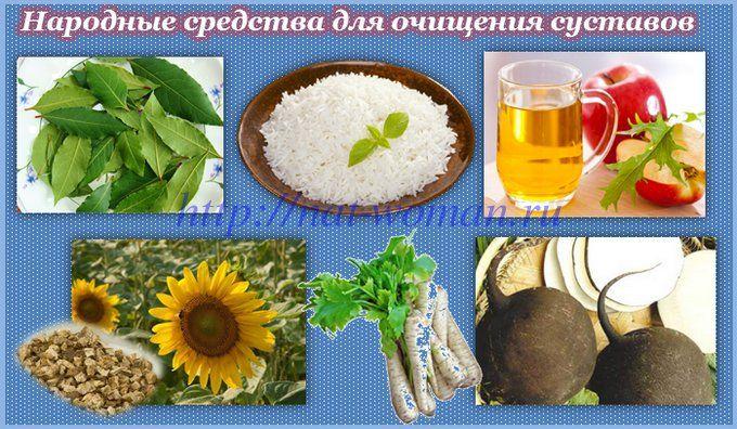 9 эффективных рецептов для выведения солей из суставов   Naget.Ru