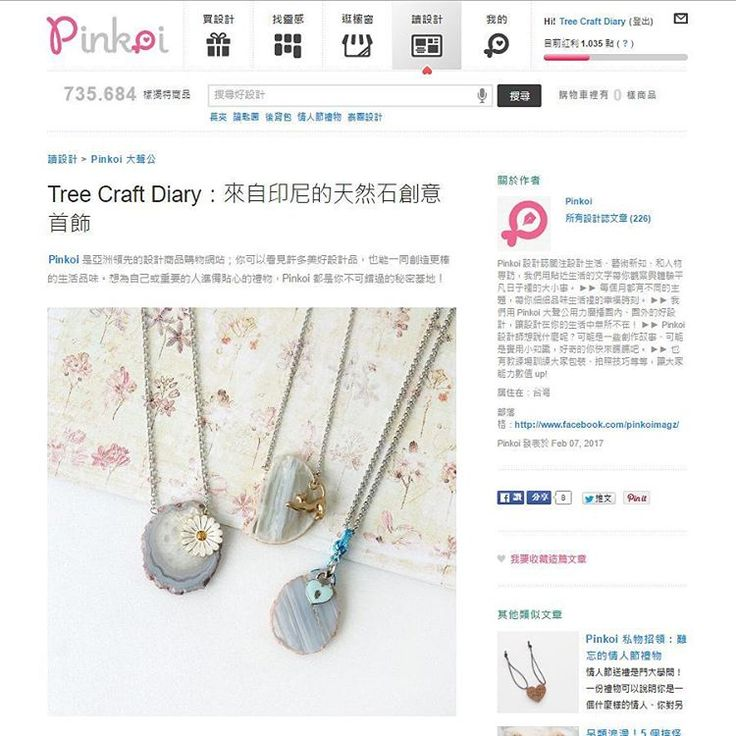 Thank you so much @ilovepinkoi 設計誌 for the interview and feature! 🌟🙇 I hope my creations could bring joy and happiness, deliver the message and meaning within each product to the wearer! P.S. Pinkoi is the largest online #handmade marketplace in #Taiwan.