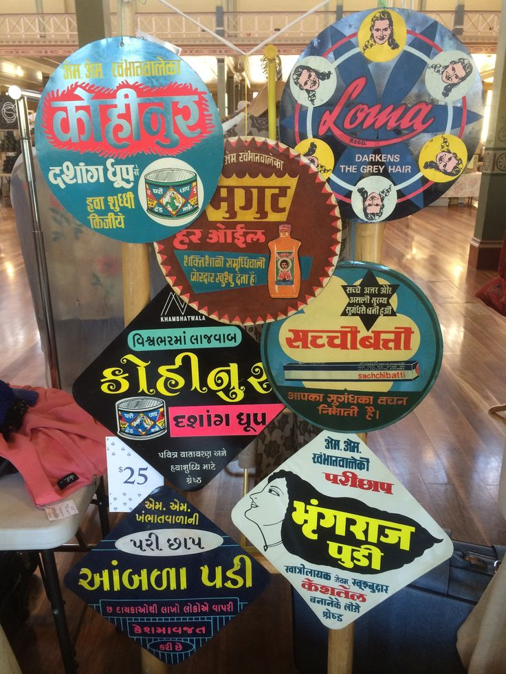 Authentic vintage Indian metal signs, great graphic images and bright colours. Double sided.
