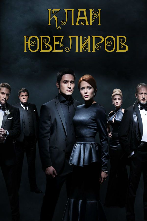 Клан ювелиров 30 серия (2015) смотреть сериал онлайн бесплатно (все серии) в хорошем качестве - 25 Сентябрь 2015