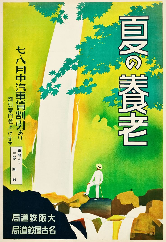 "Japan/ Nagoya Rail Agency: ""Golden Years in the Summer""; Artist: Kenkichi Sugimoto, 1930s"