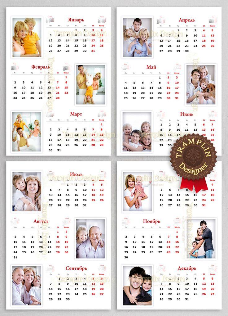 Семейный календарь 2015 - Настенный на 4 листахянварь декабрь