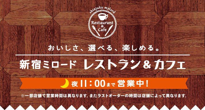 おいしさ、選べる、楽しめる。 新宿ミロード レストラン&カフェ