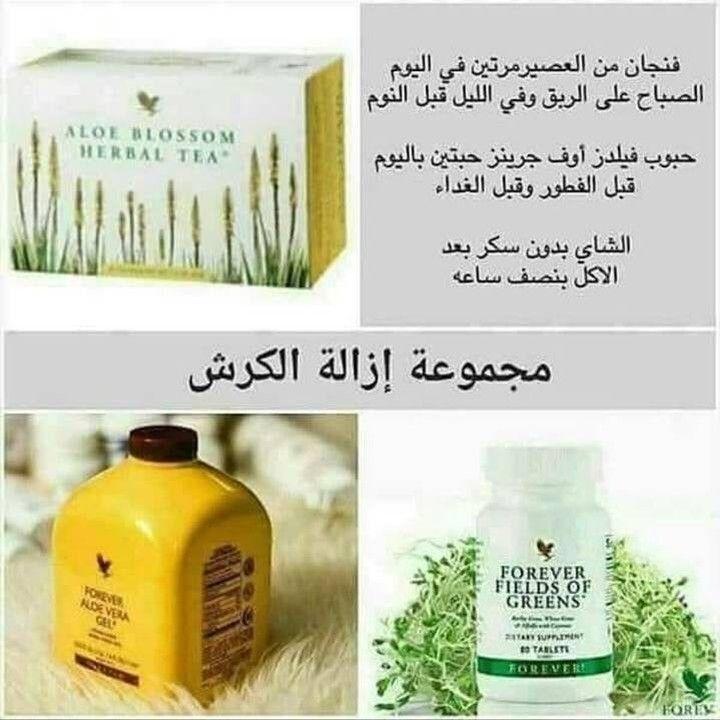 مجموعة إزالة الكرش من فوريفر نتائج مضمونة و سريعة Aloe Blossom Herbal Tea Forever Living Aloe Vera Herbalism