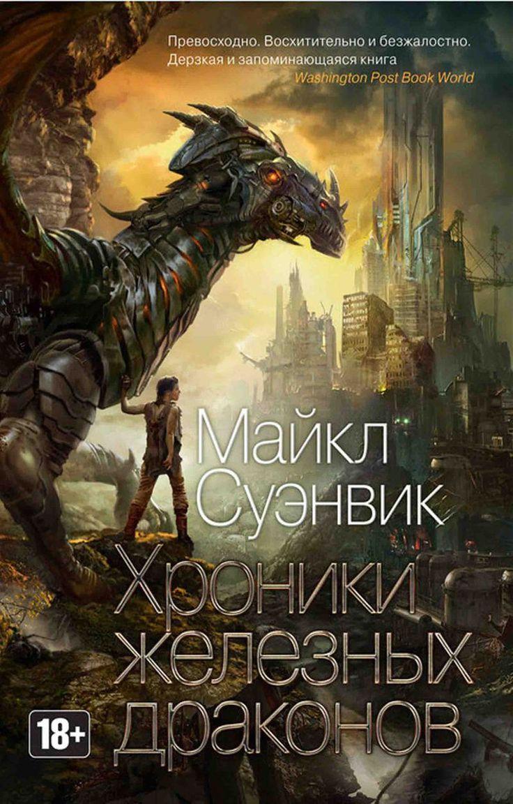 """Хроники железных драконов """" Скачать книги в fb2 формате, epub, mobi, pdf, txt бесплатно и без регистрации или читать онлайн"""