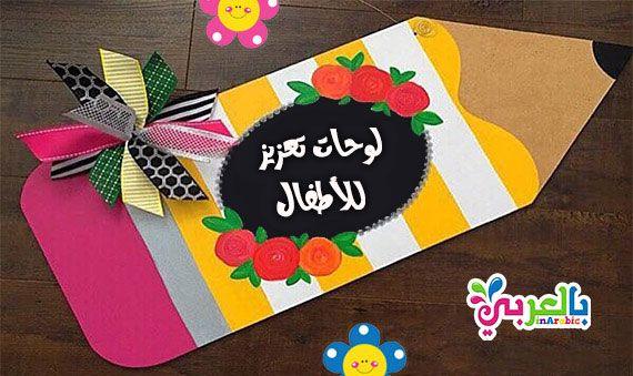 افكار لوحات تعزيز وتحفيز للاطفال 2020 وسائل تعزيز مبتكرة لطفل لوحات تعزيز جديدة بالفصل لتحسين أداء الطلاب Kids Learning Activities Flower Frame Crafts For Kids