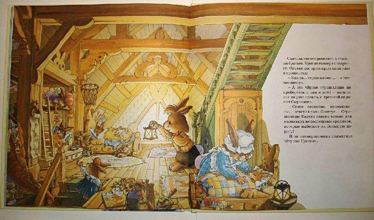 Иллюстрация 16 из 115 для Хитрый лис - Женевьева Юрье | Лабиринт - книги. Источник: Сергеева Наталия