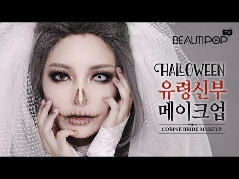 [뷰티팝TV] 할로윈 유령신부 메이크업 Halloween Corpse Bride Makeup - BeautiPop TV S2E3