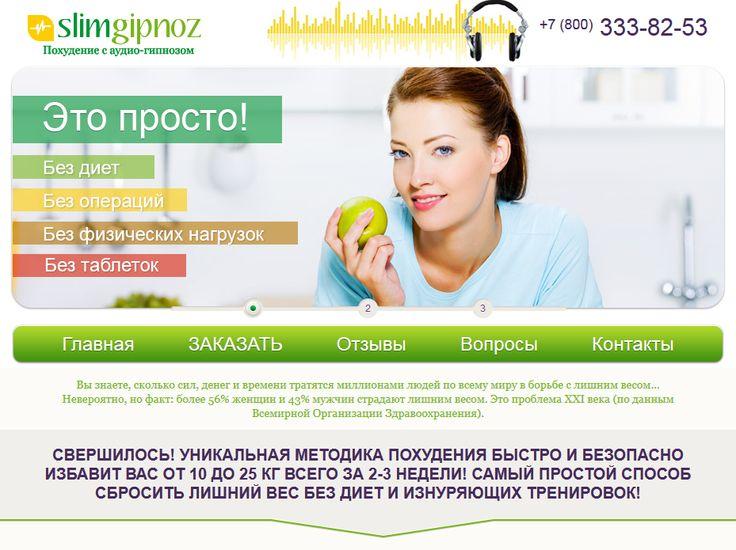 Аудио Для Похудения Онлайн. Королёва Маргарита - Похудеть навсегда