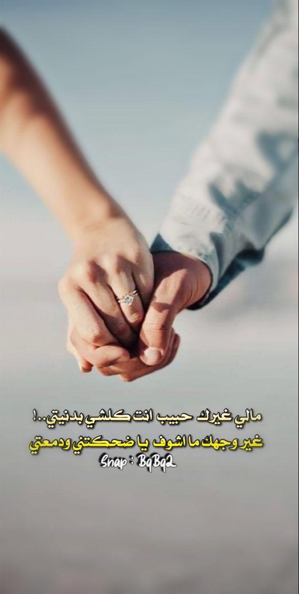 مالي غيرك حبيب Holding Hands Hands