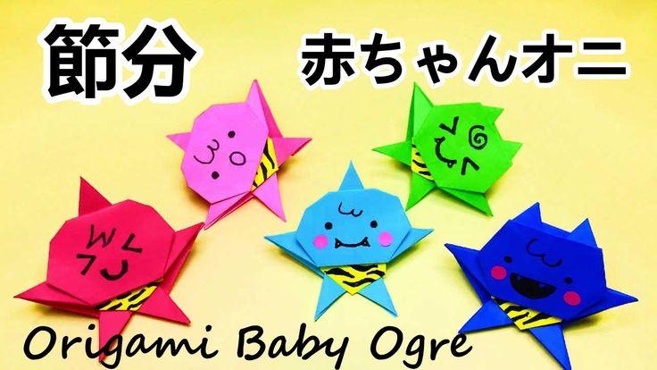 赤ちゃん 鬼 折り紙
