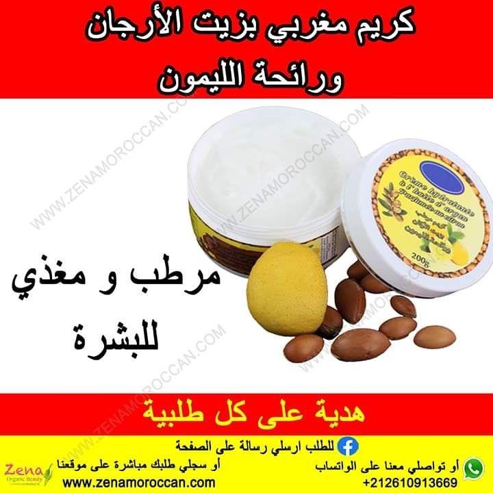 كريم بزيت ارجان ورأئحة الليمون Cream Lotion Beauty Recipe Natural Cream