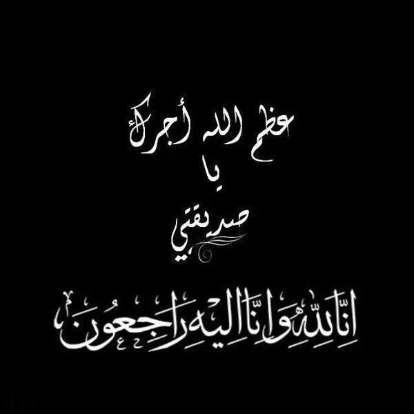 صور عزاء صديقتي عظم الله اجرك واحلى بوستات حداد للفيس بوك عالم الصور Arabic Calligraphy Minimalist Wallpaper Arabic Quotes
