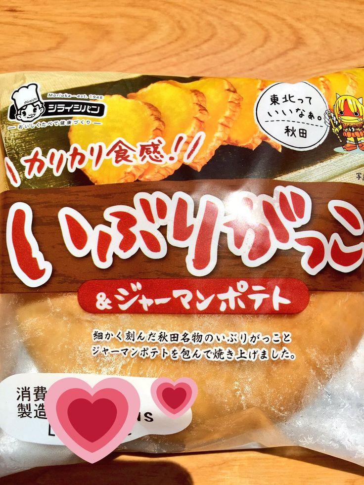 """""""いぶりがっこ&ジャーマンポテトパン シライシパンの「東北っていいなぁ。」シリーズ。いぶりがっこの食感と香りがおいもと合います😋 #シライシパン #東北っていいなぁ #いぶりがっこ #akita #yokote"""""""