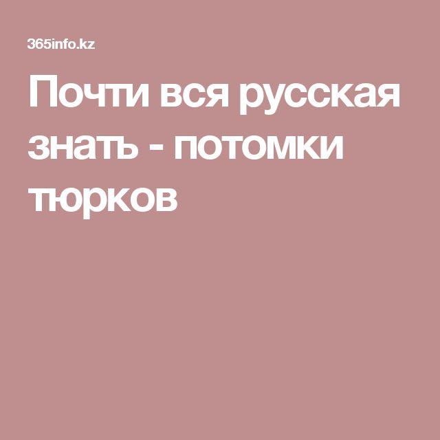 Почти вся русская знать - потомки тюрков