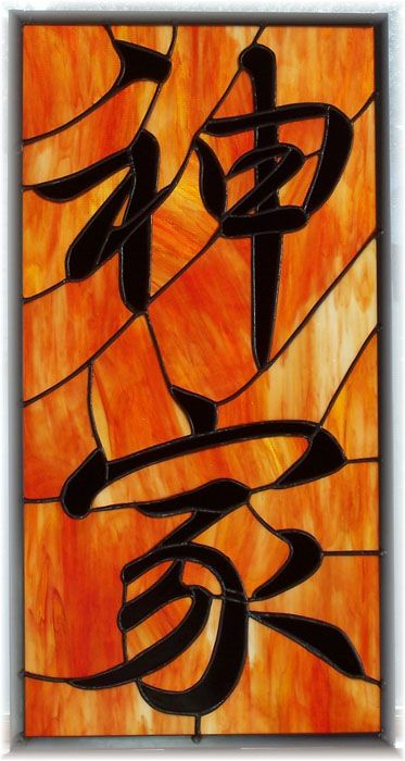 Japanese Stained Glass Patterns | stained-glass-artwork Peace