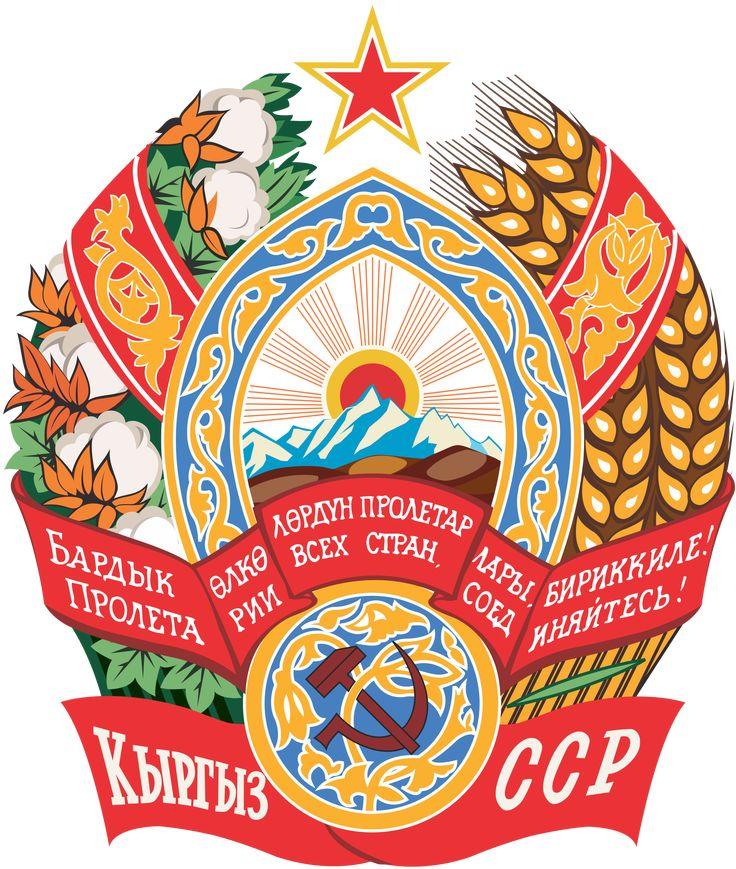 Emblem of the Kyrgyz SSR