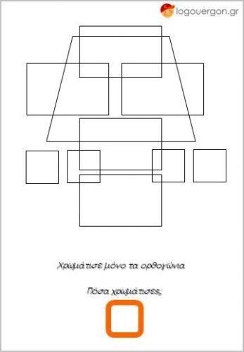 Διακρίνω και χρωματίζω τα ορθογώνια φύλλο εργασιών ενίσχυσης ικανότητας διάκρισης βασικών και γεωμετρικών σχημάτων νηπιαγωγειου μετράω