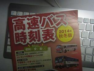 長野と東京を結ぶ高速バスの時刻表