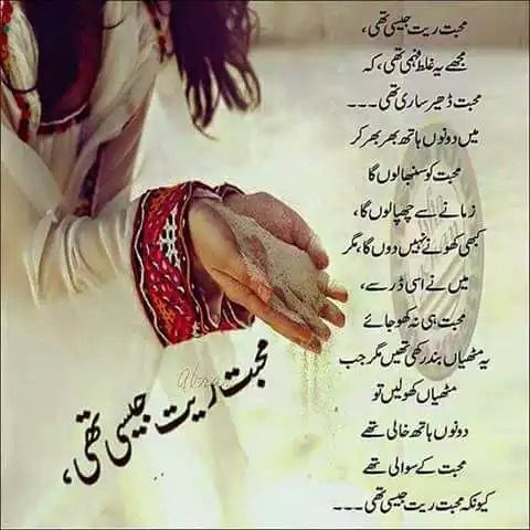 10 images about poetry on pinterest allah well com and for Diwan e ghalib shayari