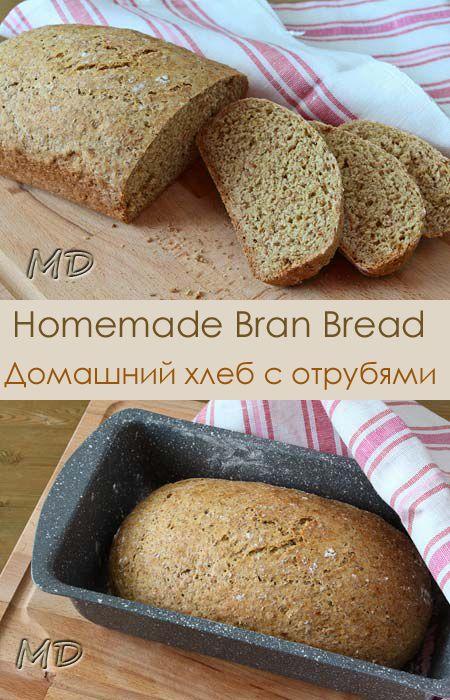 Homemade Bran Bread Домашний хлеб с отрубями #bran #bread #homemade # unleavened #домашний #хлеб #отруби #бездрожжевой #полезный