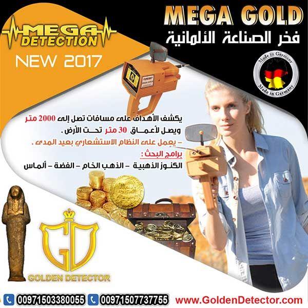 اجهزة كشف الذهب في العراق بغداد للبيع 2018 افضل اسعار وكلاء جهاز كاشف المعادن ميغا جولد Mega Gold Detector احصل الان على Gold Detector Metal Detector Detector
