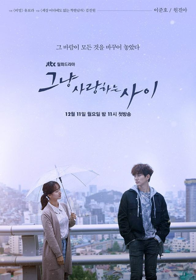 """[Photos] Added posters for the upcoming #kdrama """"Just Lovers"""""""
