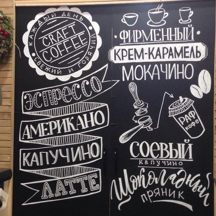 Новая доска готова!приходите за вкусным кофе в @craftcoffeekrd ну и доску…