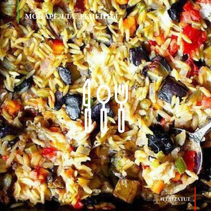 [ #italiatut_кухня ]🇮🇹  Легендарный свежий итальянский сыр - моцарелла.  Сегодня слава моцареллы разлетелась далеко за пределы Апеннинского полуострова. Этот сыр с удовольствием кушают по всему миру.  🍽Блюда с моцареллой разнообразны. Сегодня мы выбрали один из классических рецептов итальянской кухни.  🧀РИЗОТТО С БАКЛАЖАНАМИ И МОЦАРЕЛЛОЙ ИЗ МОЛОКА БУЙВОЛИЦЫ   ✅Порции: 6  ✅Приготовление: 70 мин  ✅Ингредиенты:  🔹450 г риса Vialone nano  🔹2 овальных баклажана (400г)  🔹250 г помидор…