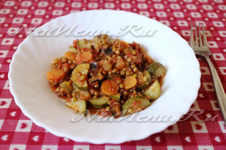 Зеленая чечевица, тушеная в томатном соусе с овощами