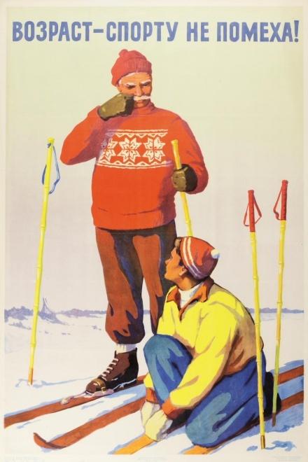 Russian Ski Poster