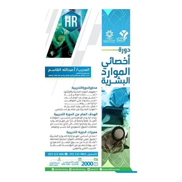 مركز المثالي للتدريب يقدم لكم دورة أخصائي الموارد البشرية مع المدرب المستشار أ عبدالله القاسم Abdullahsqasim في مدينة الرياض 23 محرم Map Map Screenshot