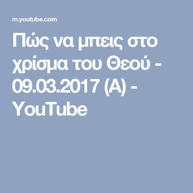 Πώς να μπεις στο χρίσμα του Θεού - 09.03.2017 (Α) - YouTube