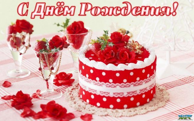 Krasivye Kartinki S Dnem Rozhdeniya Skachat Besplatno 37 Foto Prikolnye Kartinki I Yumor Happy Birthday Cakes Christmas Cake Happy Birthday Beautiful