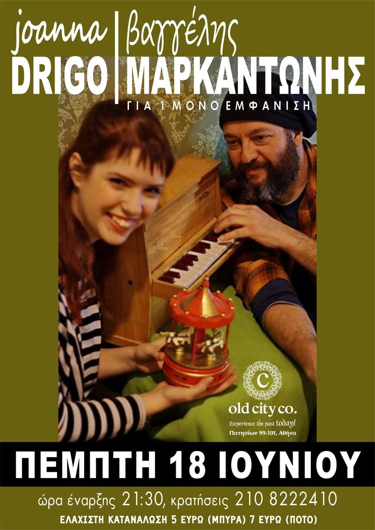 Η Ευρωπαική Γιορτή Μουσικής ξεκινά στο Old City Co με τον Βαγγέλη Μαρκαντώνη και τη Joanna Drigo
