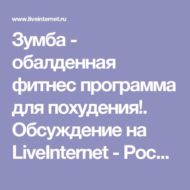 Зумба - обалденная фитнес программа для похудения!. Обсуждение на LiveInternet - Российский Сервис Онлайн-Дневников
